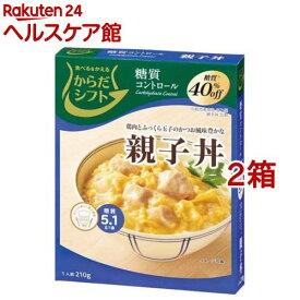 からだシフト 糖質コントロール 親子丼(210g*2コセット)【more20】【からだシフト】