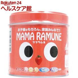 ママラムネ(200粒入)