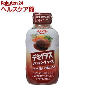 エバラ デミグラスハンバーグソース(225g)【エバラ】