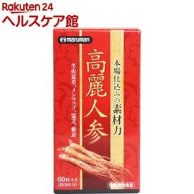 マルマン 高麗人参(60粒入)