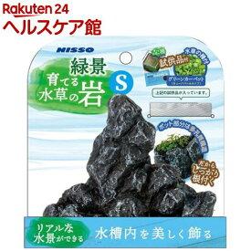 ニッソー 緑景・育てる水草の岩 S(1セット)【NISSO(ニッソー)】