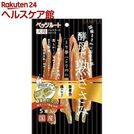 とり亭 ベジタガム(5本入)【とり亭】