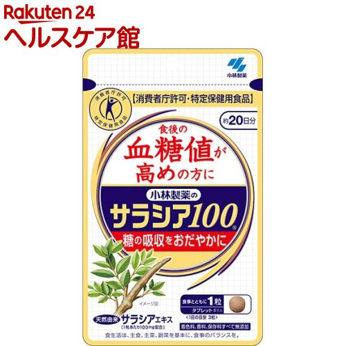 小林製薬のサラシア100(60粒)【小林製薬の栄養補助食品】【送料無料】