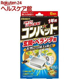 KINCHO コンバット 玄関・ベランダ用 1年用(6個入)【spts10】【コンバット】