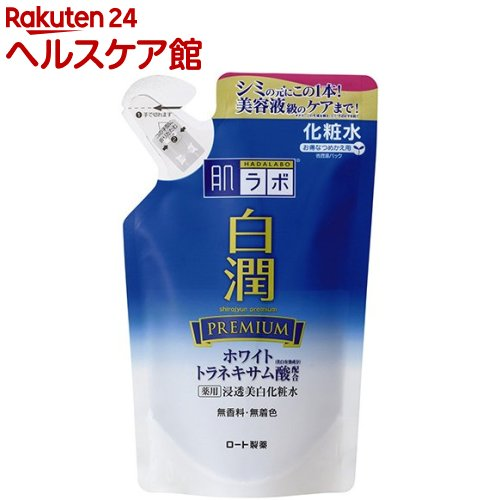 肌ラボ 白潤プレミアム 薬用浸透美白化粧水 つめかえ用(170mL)【肌研(ハダラボ)】