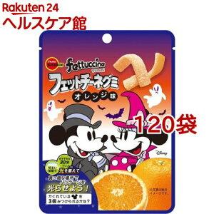 ブルボン フェットチーネグミ HWオレンジ味(55g*120袋セット)【ブルボン】