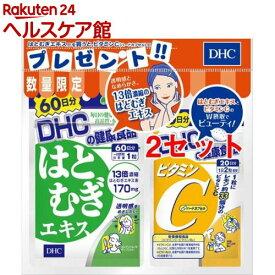 DHC はとむぎエキス60日+ビタミンCハードカプセル 20日分付(2セット)【DHC サプリメント】