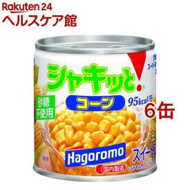 シャキッとコーン(190g*6コ)[缶詰]