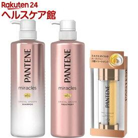 パンテーン ミラクルズ クリスタルスムース ポンプペア+オイルセラム(1セット)【PANTENE(パンテーン)】