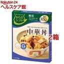 からだシフト 糖質コントロール 中華丼(210g*2コセット)【more20】【からだシフト】