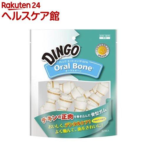 ディンゴ ミート・イン・ザ・ミドル オーラルボーン ミニ(22本入)【ディンゴ】