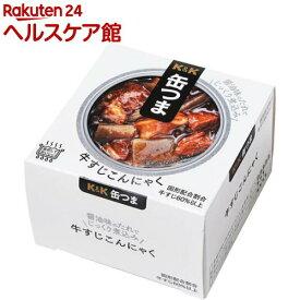 K&K 缶つま 牛すじこんにゃく(50g)【K&K 缶つま】