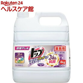 トップ クリアリキッド抗菌 洗濯洗剤 業務用(4kg)【トップ】[部屋干し]