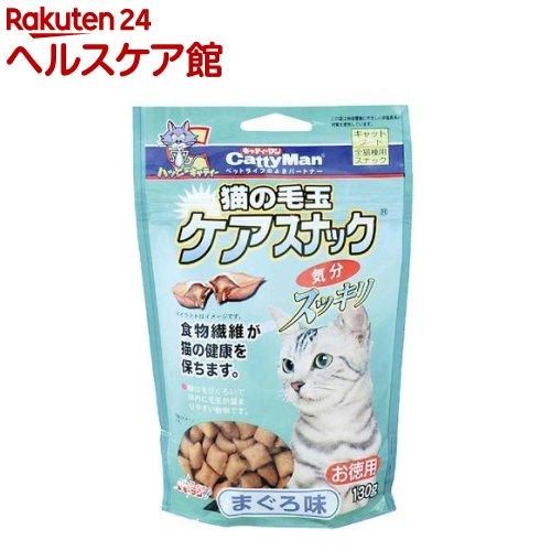 キャティーマン 猫の毛玉ケアスナック まぐろ味 お徳用(130g)【キャティーマン】