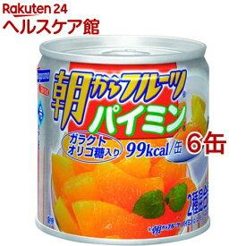 朝からフルーツ パイミン(190g*6コ)【朝からフルーツ】[缶詰]