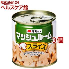 マルハ マッシュルームスライス(185g*3コセット)【マルハ】[缶詰]
