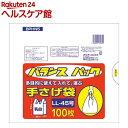 バランスパック 手さげポリ袋LL 45号(100枚入)