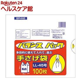 バランスパック 手さげポリ袋LL 45号(100枚入)【more20】