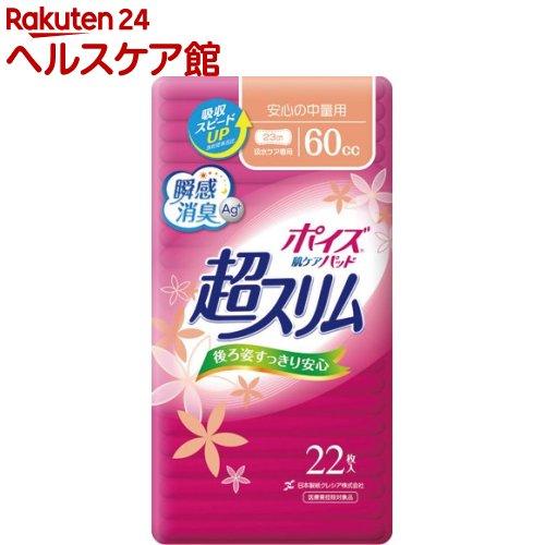 ポイズ 肌ケアパッド 超スリム 安心の中量用(22枚入)【ポイズ】