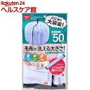 ダイヤ ふくらむ洗濯ネット 特大50(1コ入)