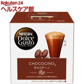 ネスカフェ ドルチェグスト カプセル チョコチーノ(8個入)【ネスカフェ ドルチェグスト】