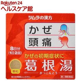 【第2類医薬品】ツムラ漢方 葛根湯エキス顆粒A(16包)【ツムラ漢方】
