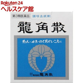 【第3類医薬品】龍角散(90g)【龍角散】