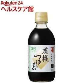 にんべん 有機つゆの素(300ml)【spts4】【more30】