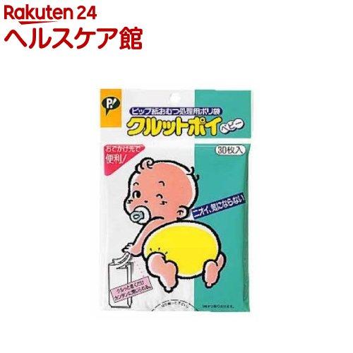 ピップベビー クルットポイベビー(30枚入)【ピップベビー(PIP BABY)】