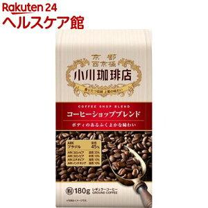 小川珈琲 コーヒーショップブレンド 粉(180g)【小川珈琲店】