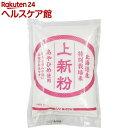 ムソー 北海道産特別栽培米あやひめ使用 上新粉(200g)