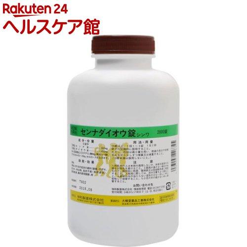 【第(2)類医薬品】センナダイオウ錠(2000錠)【センナダイオウ】【送料無料】
