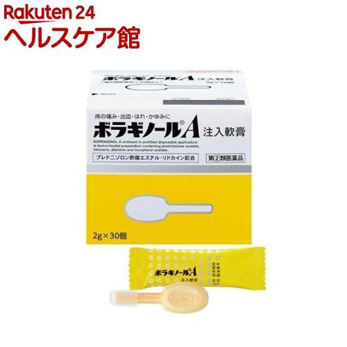 【第(2)類医薬品】ボラギノールA注入軟膏(2g*30コ入)【ボラギノール】【送料無料】
