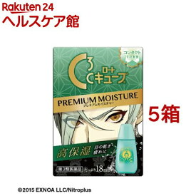 【第3類医薬品】ロートCキューブ プレミアムモイスチャー(18ml*5箱セット)【ロートCキューブ】