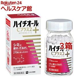 【第3類医薬品】ハイチオールCプラス2(270錠入*3箱セット)【ハイチオール】