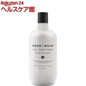 ボンダイウォッシュ ドッグコンディショナー ペイパーバーク&レモングラス(500ml)【BONDI WASH(ボンダイウォッシュ)】