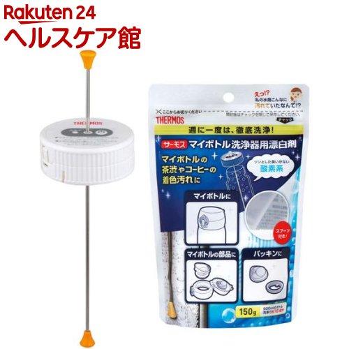 サーモス マイボトル洗浄器スターターセット APA-800+APB-150(1セット)【サーモス(THERMOS)】