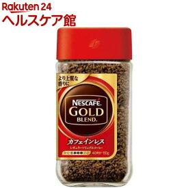 ネスカフェ(NESCAFE) ゴールドブレンド カフェインレス(80g)【ネスカフェ(NESCAFE)】[コーヒー]