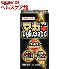 ヤクルト マカ+シトルリン800(180粒)【spts15】【ヤクルト】