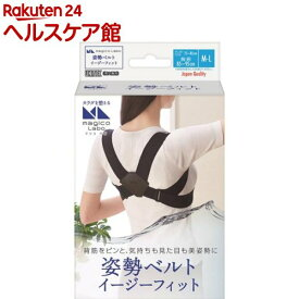 中山式 マジコ ラボ 姿勢ベルト イージーフィット M-Lサイズ(1コ入)
