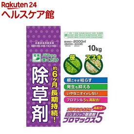 ブロマックス5(10kg)[除草剤]