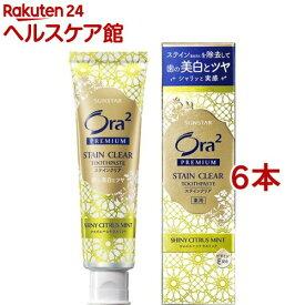 Ora2(オーラツー) プレミアム ステインクリアペースト シャイニーシトラスミント(100g*6本セット)【Ora2(オーラツー)】