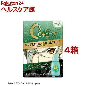 【第3類医薬品】ロートCキューブ プレミアムモイスチャー(18ml*4箱セット)【ロートCキューブ】