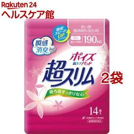 ポイズ 肌ケアパッド 吸水ナプキン 超スリム 多い時・長時間も安心用 190cc(14枚入*2袋セット)【ポイズ】