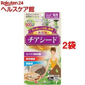 【訳あり】チアシード ダイエットカプセル(75粒*2袋セット)【ミナミヘルシーフーズ】