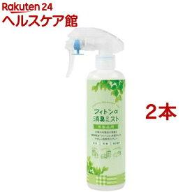 森の生活 フィトンα消臭ミスト 布製品用(300ml*2本セット)【フィトンアルファ】