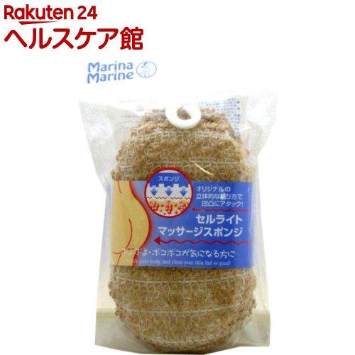 マリーナマリン セルライトマッサージスポンジ(1コ入)【マリーナ マリン】