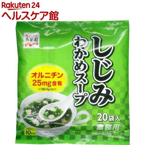 永谷園 しじみわかめスープ 業務用(20袋入)【永谷園】