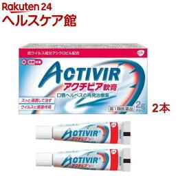 【第1類医薬品】アクチビア軟膏(セルフメディケーション税制対象)(2g*2本セット)【アクチビア】
