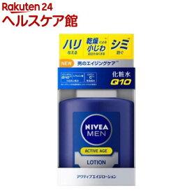 ニベアメンアクティブエイジローションQ10((100mL))【ニベア】